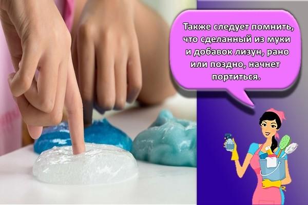 Также следует помнить, что сделанный из муки и добавок лизун, рано или поздно, начнет портиться.