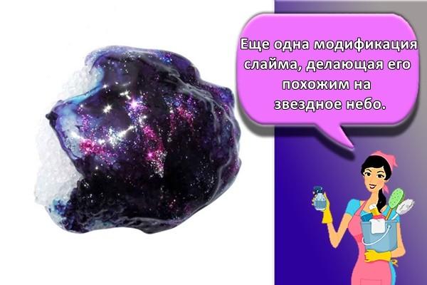 Еще одна модификация слайма, делающая его похожим на звездное небо.