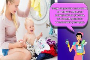 Как правильно стирать детские вещи для новорожденных в стиральной машине