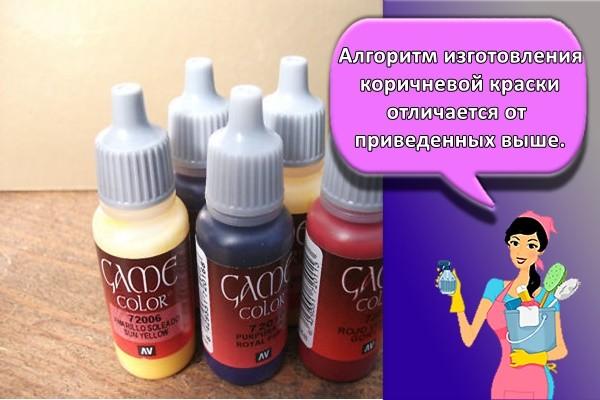 Алгоритм изготовления коричневой краски отличается от приведенных выше.