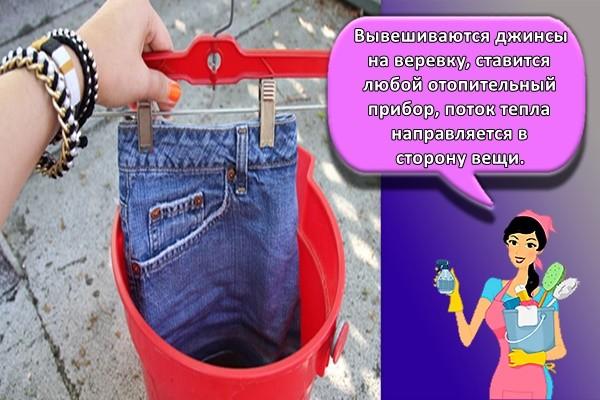 вывешиваются джинсы на веревку, ставится любой отопительный прибор, поток тепла направляется в сторону вещи.