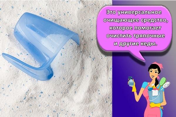 Это универсальное очищающее средство, которое помогает очистить тряпочные и другие кеды.