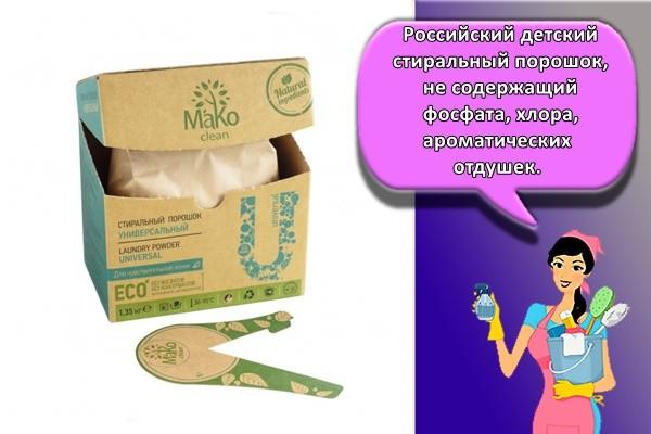 Российский детский стиральный порошок, не содержащий фосфата, хлора, ароматических отдушек.