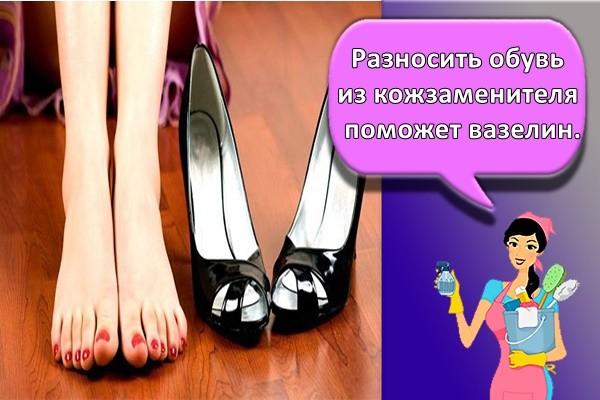 Разносить обувь из кожзаменителя поможет вазелин.