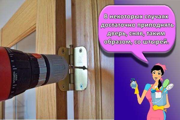 В некоторых случаях достаточно приподнять дверь, сняв, таким образом, со штырей.