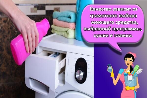 качество зависит от грамотного выбора моющего средства, выбранной программы, сушки и глажки.