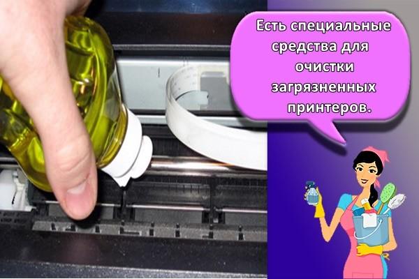 Есть специальные средства для очистки загрязненных принтеров.