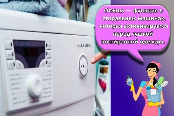 Отжим — функция в стиральных машинах, которая активизируется перед сушкой постиранной одежды.