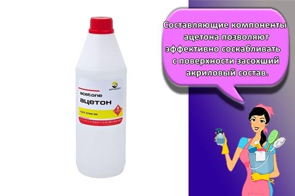 Составляющие компоненты ацетона позволяют эффективно соскабливать с поверхности засохший акриловый состав.