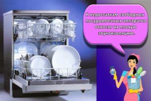 Как правильно выбрать посудомоечную машину, важные параметры и лучшие производители