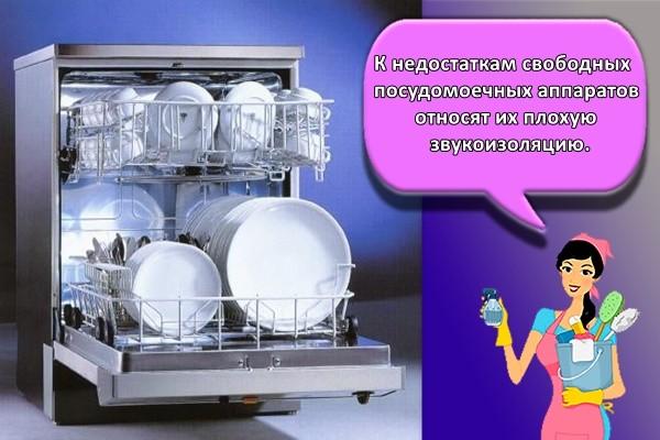 К недостаткам свободных посудомоечных аппаратов относят их плохую звукоизоляцию.