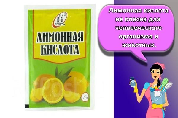 Лимонная кислота не опасна для человеческого организма и животных.