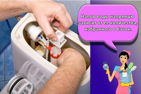 Напор воды напрямую зависит от ее количества, набранного в бачок.
