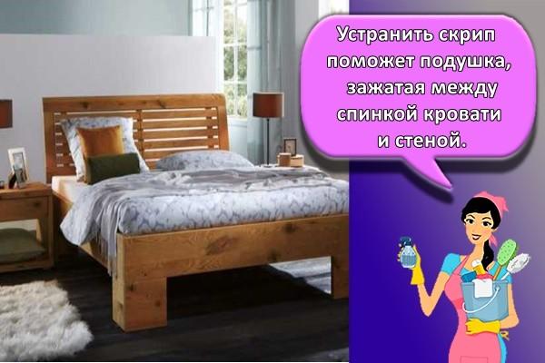 Устранить скрип поможет подушка, зажатая между спинкой кровати и стеной