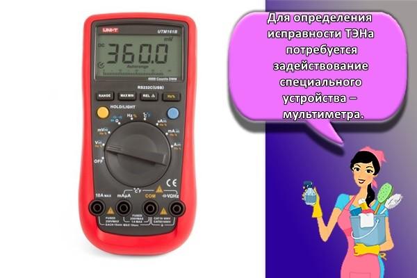Для определения исправности ТЭНа потребуется задействование специального устройства – мультиметра.