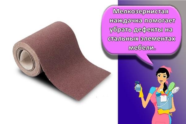 Мелкозернистая наждачка помогает убрать дефекты на стальных элементах мебели.
