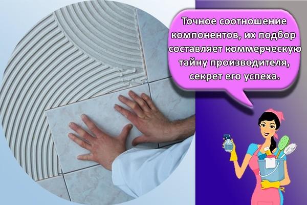 Точное соотношение компонентов, их подбор составляет коммерческую тайну производителя, секрет его успеха.