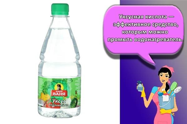Уксусная кислота — эффективное средство, которым можно промыть водонагреватель.