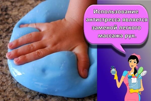 Использование антистресса является заменой легкого массажа рук.