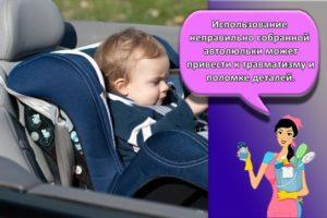 Пошаговая инструкция, как правильно собрать детское автокресло после стирки
