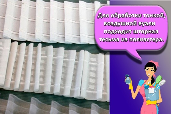 Для обработки тонкой, воздушной вуали подходит шторная тесьма из полиэстера.