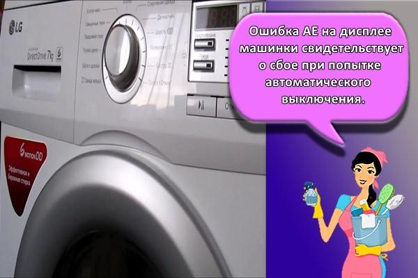 Ошибка АЕ на дисплее машинки свидетельствует о сбое при попытке автоматического выключения.