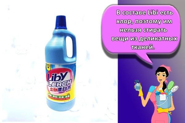 В составе Libi есть хлор, поэтому им нельзя стирать вещи из деликатных тканей.
