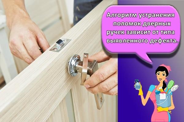 Алгоритм устранения поломок дверных ручек зависит от типа выявленного дефекта.