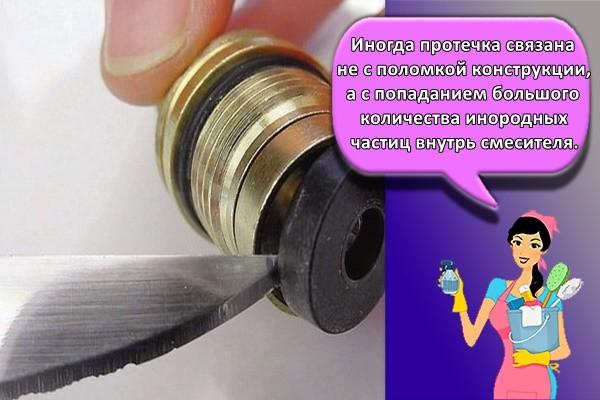 Иногда протечка связана не с поломкой конструкции, а с попаданием большого количества инородных частиц внутрь смесителя.