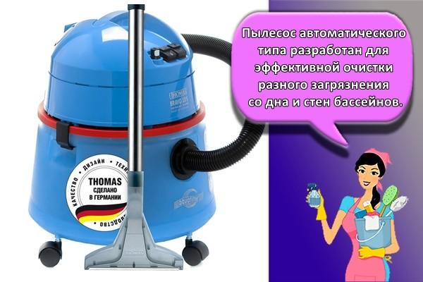 Пылесос автоматического типа разработан для эффективной очистки разного загрязнения со дна и стен бассейнов.