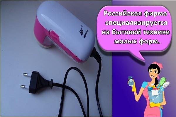 Российская фирма специализируется на бытовой технике малых форм.