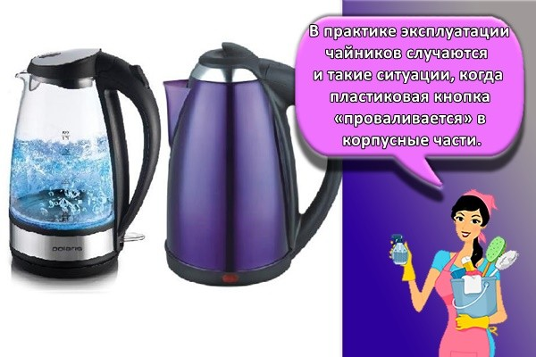 В практике эксплуатации чайников случаются и такие ситуации, когда пластиковая кнопка «проваливается» в корпусные части.