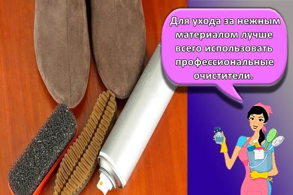Для ухода за нежным материалом лучше всего использовать профессиональные очистители