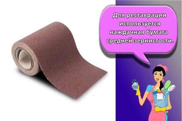 Для реставрации используется наждачная бумага средней зернистости.