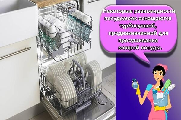 Некоторые разновидности посудомоек оснащаются турбосушкой, предназначенной для просушивания мокрой посуды.