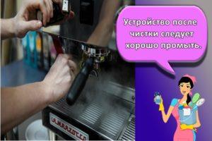 Инструкция по очистке кофемашины разных производителей и лучшие средства