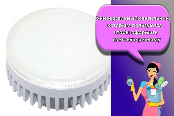 Универсальный светильник, которым пользуются, чтобы оформить световую рекламу