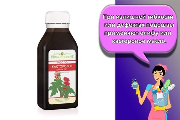 При излишней гибкости или дефектах подошвы применяют олифу или касторовое масло