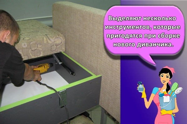 Выделяют несколько инструментов, которые пригодятся при сборке нового диванчика.