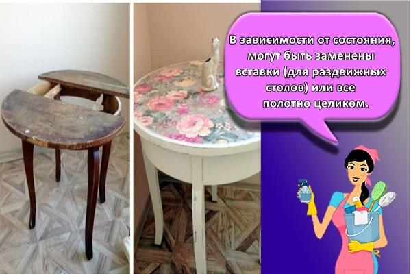В зависимости от состояния, могут быть заменены вставки (для раздвижных столов) или все полотно целиком.