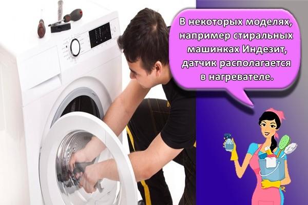 В некоторых моделях, например стиральных машинках Индезит, датчик располагается в нагревателе.