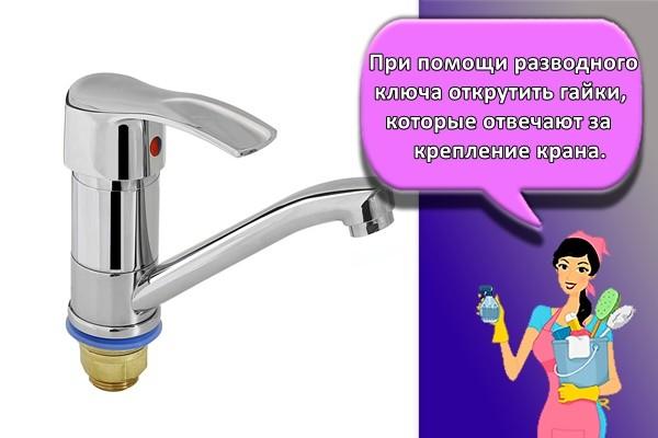 при помощи разводного ключа открутить гайки, которые отвечают за крепление крана