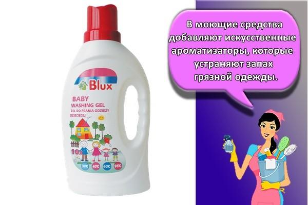 В моющие средства добавляют искусственные ароматизаторы, которые устраняют запах грязной одежды