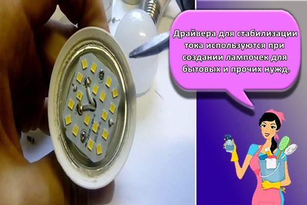 Драйвера для стабилизации тока используются при создании лампочек для бытовых и прочих нужд.