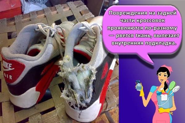Повреждения на задней части кроссовок проявляются по-разному — рвется ткань, вылезает внутренняя подкладка