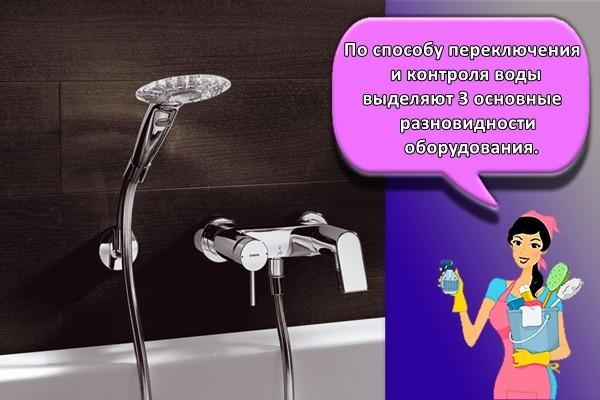 По способу переключения и контроля воды выделяют 3 основные разновидности оборудования