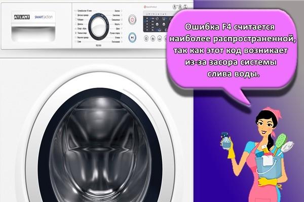 Ошибка F4 считается наиболее распространенной, так как этот код возникает из-за засора системы слива воды.