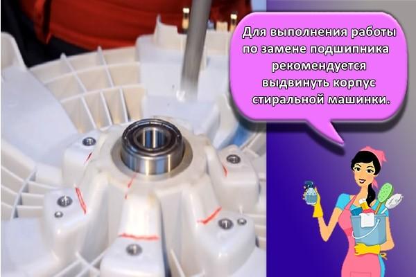 Для выполнения работы по замене подшипника рекомендуется выдвинуть корпус стиральной машинки