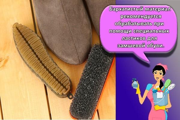 Бархатистый материал рекомендуется обрабатывать при помощи специальных ластиков для замшевой обуви
