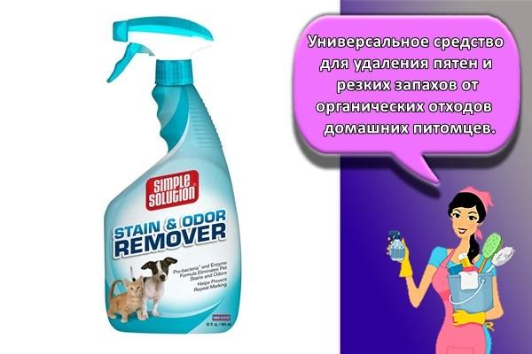 Универсальное средство для удаления пятен и резких запахов от органических отходов домашних питомцев.